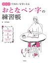3ステップできれいな字になるおとなペン字の練習帳/矢野童観【1000円以上送料無料】