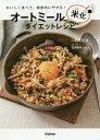オートミール米化ダイエットレシピ おいしく食べて、健康的にや...