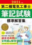 第二種電気工事士筆記試験標準解答集 2021年版【1000円以上送料無料】