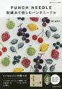 著者樋口愉美子(著)出版社主婦と生活社発行年月2020年11月ISBN9784391643282キーワード手芸 ししゆういとでたのしむぱんちにーどるわたしの シシユウイトデタノシムパンチニードルワタシノ ひぐち ゆみこ ヒグチ ユミコ9784391643282