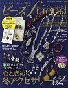ビーズfriend(フレンド) 2021年1月号【雑誌】【1000円以上送料無料】