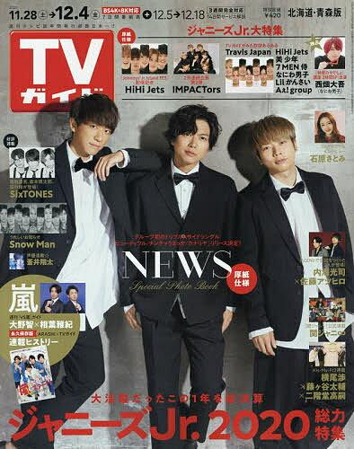週刊TVガイド(北海道・青森版) 2020年12月4日号【雑誌】【1000円以上送料無料】