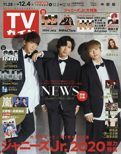 週刊TVガイド(中部版) 2020年12月4日号【雑誌】【1000円以上送料無料】