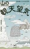 山の観天望気 雲が教えてくれる山の天気/猪熊隆之/海保芽生【1000円以上送料無料】