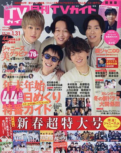 月刊TVガイド関東版 2021年2月号【雑誌】【1000円以上送料無料】