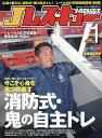 J(ジェイ)レスキュー 2021年1月号【雑誌】【1000円以上送料無料】
