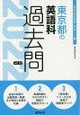 '22 東京都の英語科過去問/協同教育研究会【1000円以上送料無料】