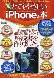 とてもやさしいiPhoneの本 iPhone初心者が最低限、知っておくべき解説書を作りました。【1000円以上送料無料】
