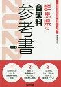 '22 群馬県の音楽科参考書/協同教育研究会【1000円以上送料無料】