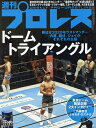週刊プロレス 2021年1月13日号【雑誌】【1000円以上送料無料】