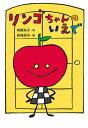 リンゴちゃんのいえで/角野栄子/長崎訓子【1000円以上送料無料】
