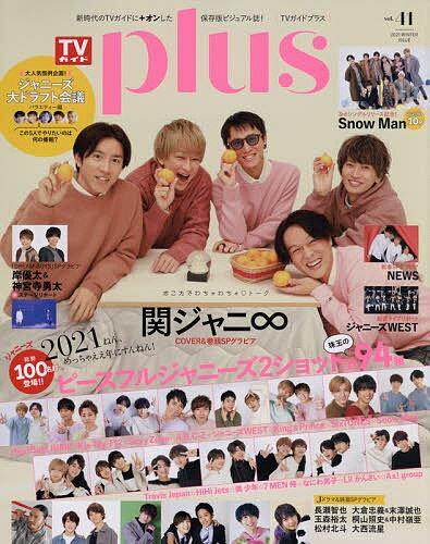 TVガイドplus vol.41(2021WINTER ISSUE)【1000円以上送料無料】