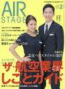 AirStage(エアステージ) 2021年2月号【雑誌】【1000円以上送料無料】