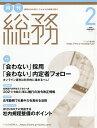 月刊総務 2021年2月号【雑誌】【1000円以上送料無料】