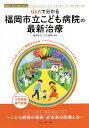 Q&Aで分かる福岡市立こども病院の最新治療 40th Anniversary Fukuoka Children's Hospital/福岡市立こども病院【1000円以上送料無料】
