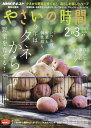 NHK 趣味の園芸やさいの時間 2021年2月号【雑誌】【1000円以上送料無料】