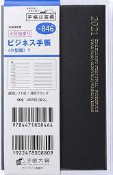ビジネス手帳 〈小型版〉 1 [黒] 手帳判 2021年4月始まり No.846【1000円以上送料無料】
