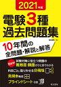 電験3種過去問題集 2021年版【1000円以上送料無料】