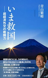 いま救国 超経済外交の戦闘力/青山繁晴【1000円以上送料無料】