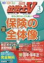 社労士V 2021年3月号【雑誌】【1000円以上送料無料】