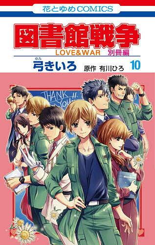 少女, その他  LOVE WAR 101000