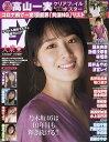 EX大衆 2021年3月号【雑誌】【1000円以上送料無料】
