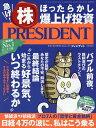 プレジデント 2021年3月5日号【雑誌】【1000円以上送料無料】
