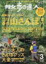 散歩の達人 2021年3月号【雑誌】【1000円以上送料無料】