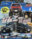 カスタムカー 2021年4月号【雑誌】【1000円以上送料無