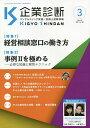 企業診断 2021年3月号【雑誌】【1000円以上送料無料】
