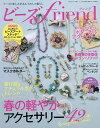 ビーズfriend(フレンド) 2021年4月号【雑誌】【1000円以上送料無料】