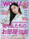 日経ウーマン 2021年4月号【雑誌】【1000円以上送料無料】