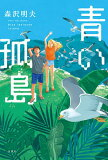 青い孤島/森沢明夫【1000円以上送料無料】
