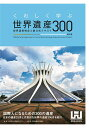 くわしく学ぶ世界遺産300 世界遺産検定2級公式テキスト/世