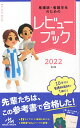 看護師・看護学生のためのレビューブック/岡庭豊【1000円以上送料無料】