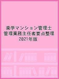 楽学マンション管理士管理業務主任者要点整理2021年版 1000円以上