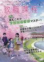 教職課程 2021年5月号【雑誌】【1000円以上送料無料】 - bookfan 2号店 楽天市場店