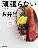 頑張らないお弁当 おかずは1品でも、大満足!/にぎりっ娘。/レシピ【1000円以上送料無料】