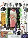 和布と手作り にほんの布で楽しむものづくり 第10号【1000円以上送料無料】