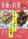 栄養と料理 2021年5月号【雑誌】【1000円以上送料無料】