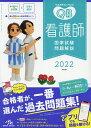 クエスチョン・バンク看護師国家試験問題解説 2022/医療情報科学研究所【1000円以上送料無料】