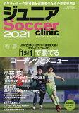 ジュニアサッカークリニック 2021春・夏【1000円以上送料無料】