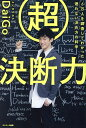 超決断力 6万人を調査してわかった迷わない決め方の科学/DaiGo【1000円以上送料無料】
