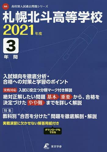 学習参考書・問題集, 高校・大学受験  31000