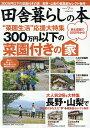 田舎暮らしの本 2021年7月号【雑誌】【1000円以上送料無料】