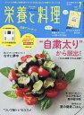 栄養と料理 2021年7月号【雑誌】【1000円以上送料無料】