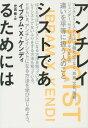 アンチレイシストであるためには/イブラム・X・ケンディ/児島修【1000円以上送料無料】
