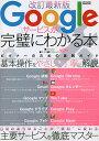 Googleサービスが完璧にわか...