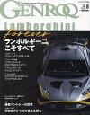 GENROQ(ゲンロク) 2021年8月号【雑誌】【1000円以上送料無料】