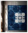 ハワイアンモチーフのキルトデザイン ハワイアンキルトのデザインの楽しみ方/マエダメグ【1000円以上送料無料】